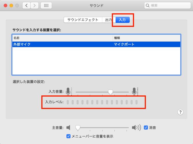 volume_ mac_02.png